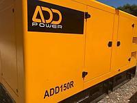 Дизельный генератор ADD Power ADD 150 R (120 кВт), фото 1