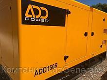 Дизельный генератор ADD Power ADD 150 R (120 кВт)