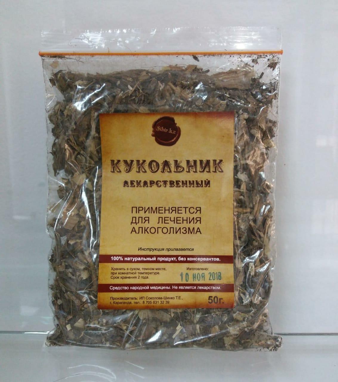 Кукольник (чемерица Лобеля; от алкоголизма), трава, 50 г