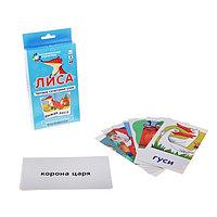 """Развивающие карточки """"Лиса. Читаем сочетания слов"""""""