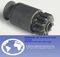 Привод стартера (прамо) 10 зуб-, для двигателя ЯМЗ 2502-3708600-10