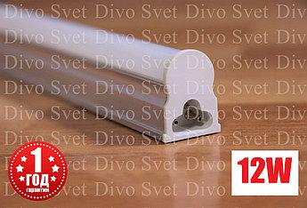 Led Светильник типа Т5 90 см, 12w.( 2 варианта) Светодиодный светильник Т5 900мм.
