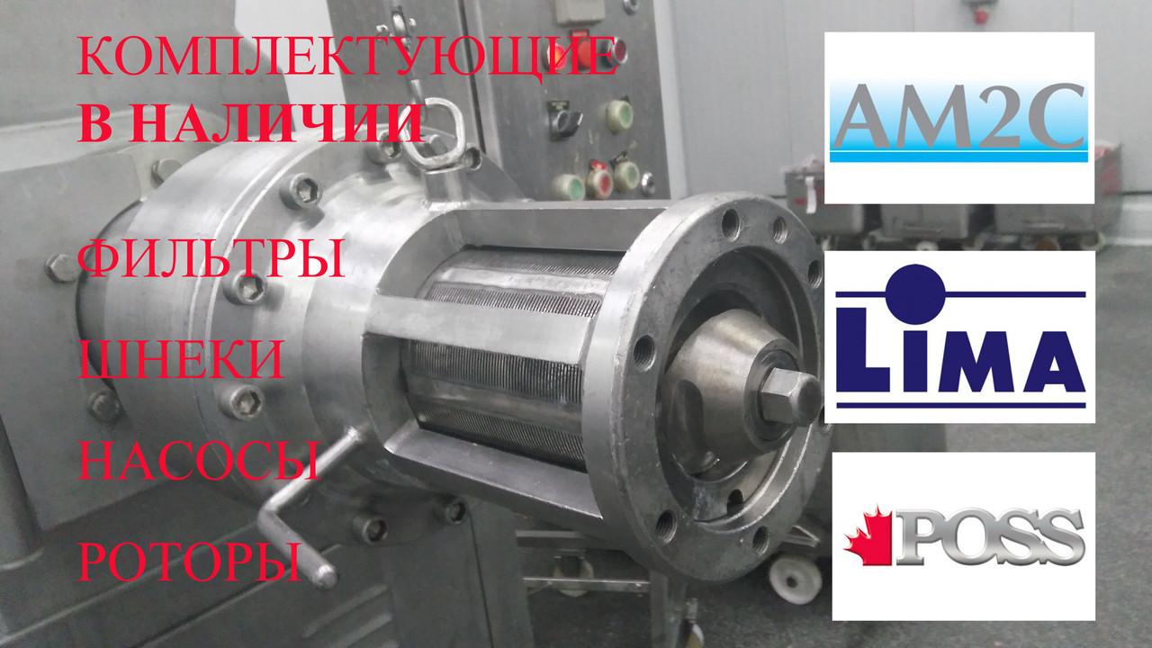 Комплектующие (фильтр шнек насос ротор) для Lima, AM2C, Poss  в наличии