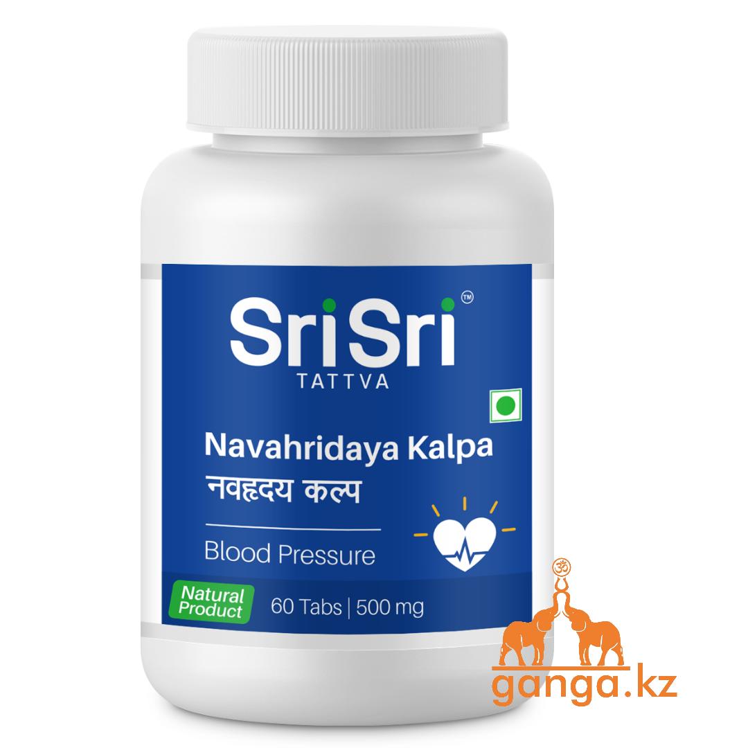 Навахридая Кальпа - от гипертонии (Navahridaya Kalpa SRI SRI), 60 таб.