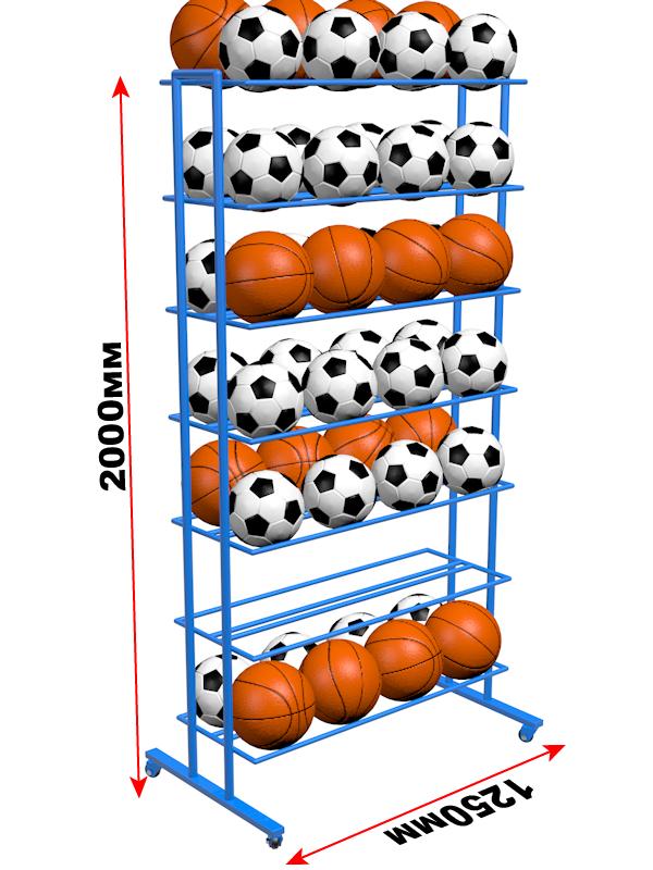 Стеллаж для мячей двухсторонний