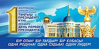 С днем первого президента Республики Казахстан