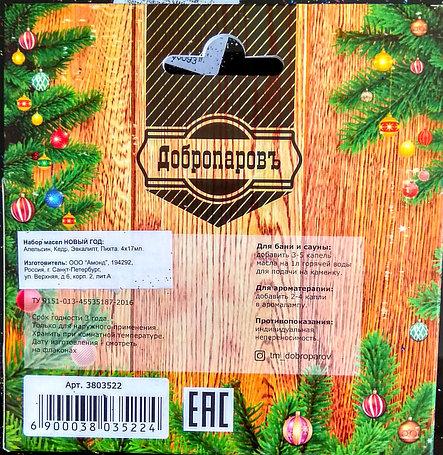 """Набор аромамасел """"Добропаровъ"""", расслабляющий: апельсин, кедр, эвкалипт, пихта., фото 2"""