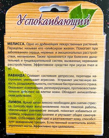 "Набор аромамасел ""Банный дух"", успокаивающий: мелиса, лаванда, лимон., фото 2"