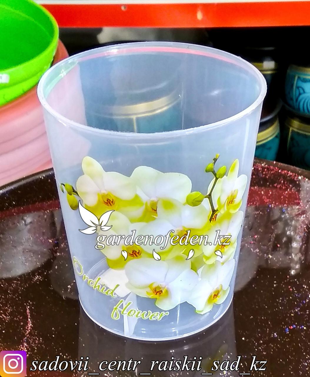 Пластиковый горшок для орхидеи. Цвет: Прозрачный. Объем: 0.7л