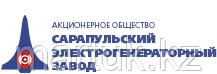 """АО """"Сарапульский электрогенераторный завод"""""""
