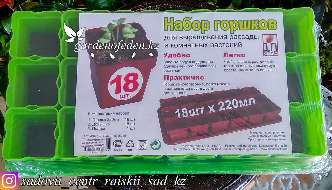 Набор горшков для выращивания рассады и комнатных растений. 18 штук по 220мл.
