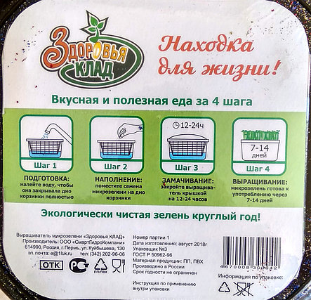 """""""Здоровья Клад"""" - Выращиватель микрозелени., фото 2"""