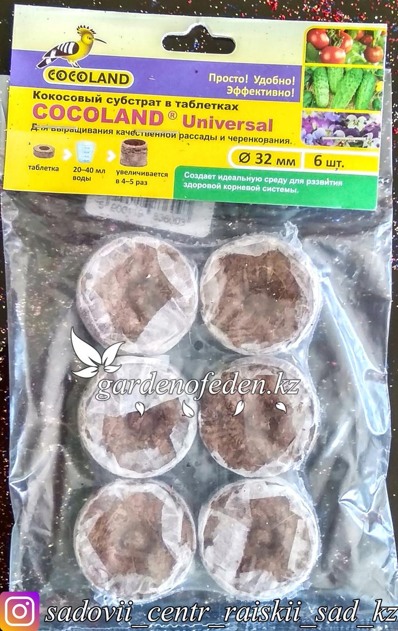 Кокосовый субстрат Cocoland таблетка d 32 мм в таблетках (6 штук).