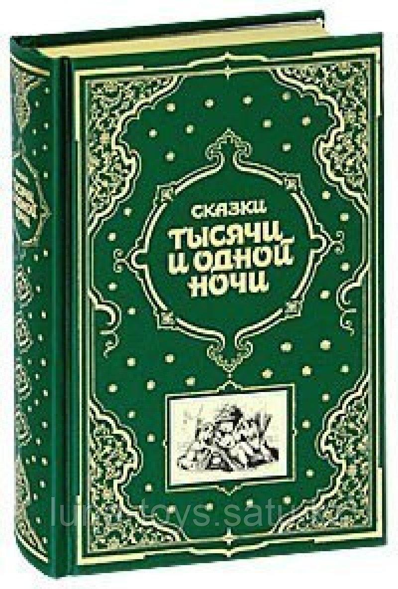 Сказки (подар)  Сказки тысячи и одной ночи