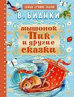 Сказки (подар) СамыеЛучшиеСказки Бианки Мышонок Пик и другие сказки