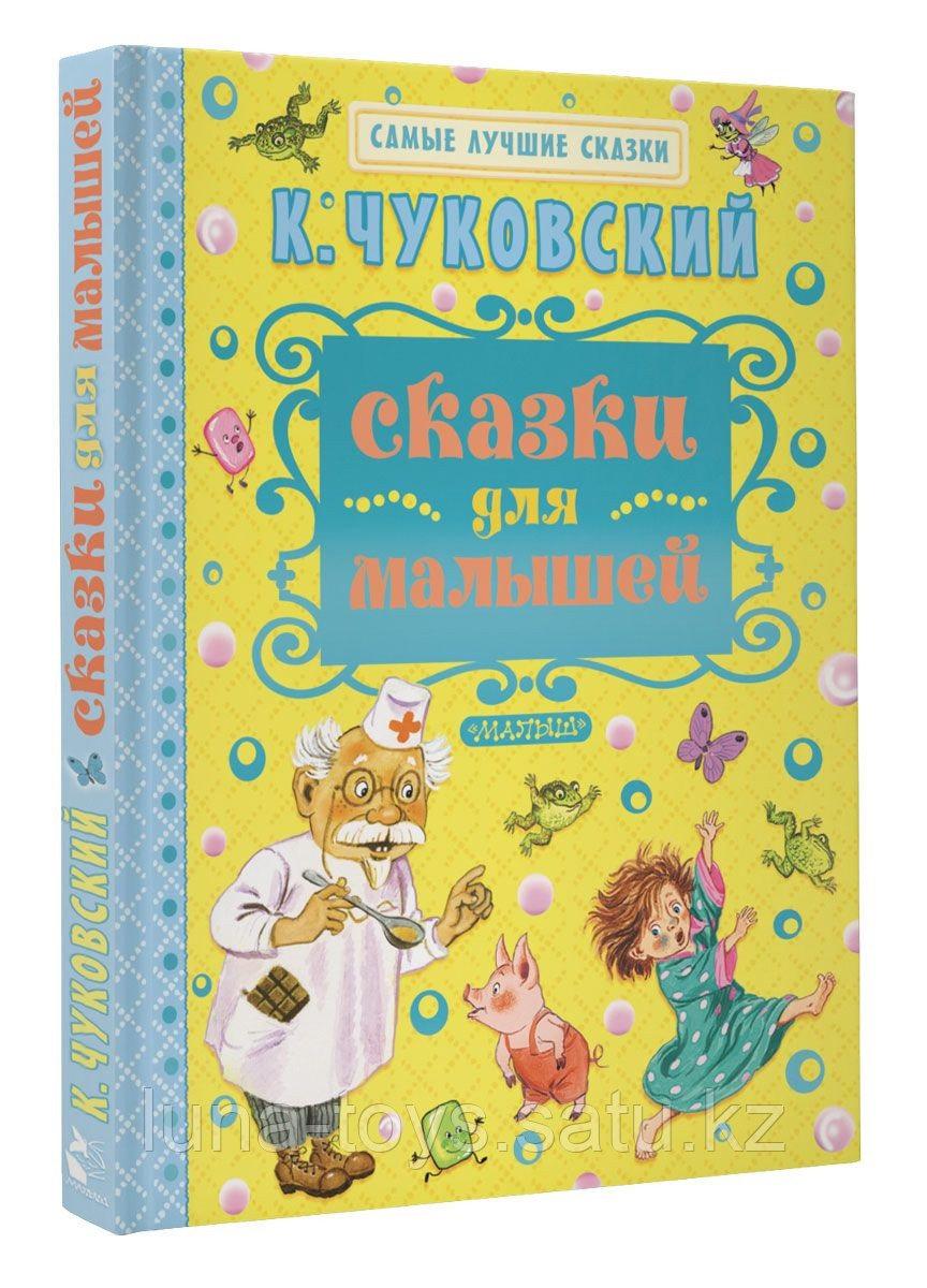 Сказки (подар) СамыеЛучшиеСказки Чуковский Сказки для малышей