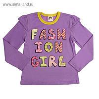 Джемпер для девочки, рост 110 см, цвет сиреневый