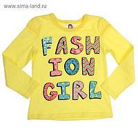 Джемпер для девочки, рост 116 см, цвет жёлтый