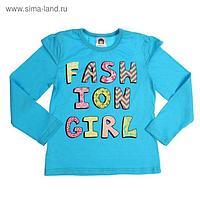 Джемпер для девочки, рост 128 см, цвет голубой