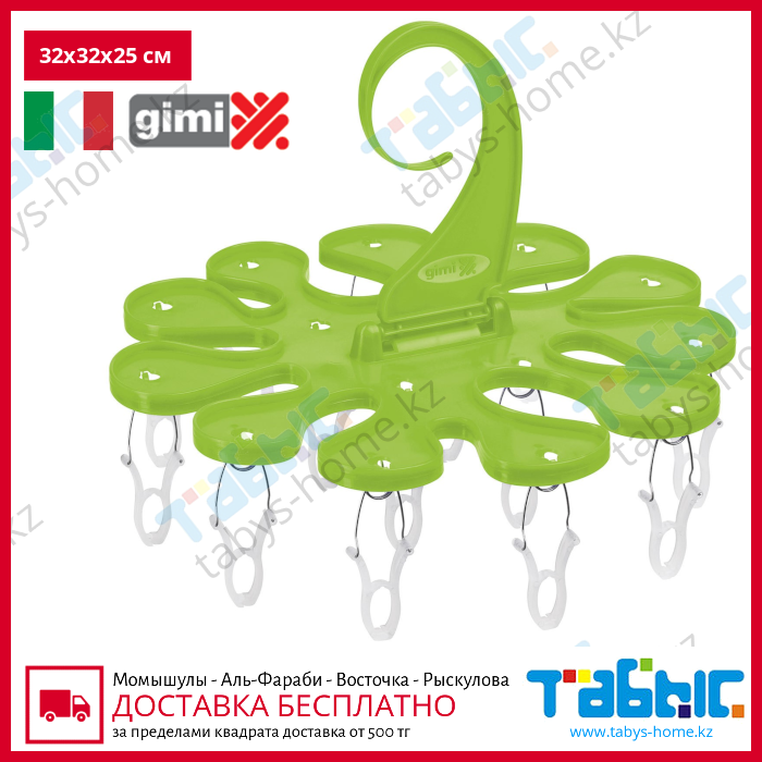 Крючок с прищепками Gimi Soffio (зеленый цвет)