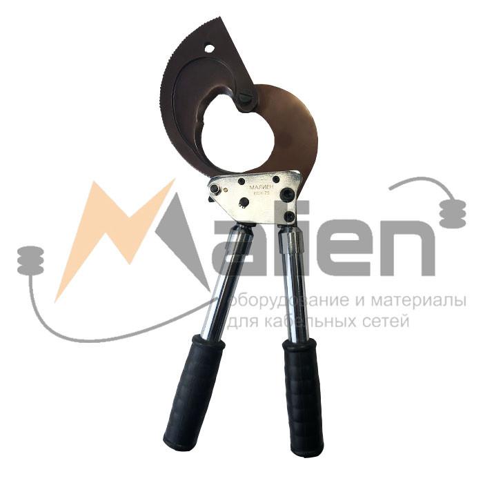 НСК-75 Ножницы секторные кабельные МАЛИЕН