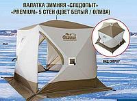 "Палатка зимняя ""Следопыт"" ""Куб"" ""Premium"" 3-х слойная 5 стенная"