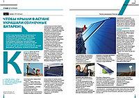 Чтобы крыши в Астане украшали солнечные батареи!