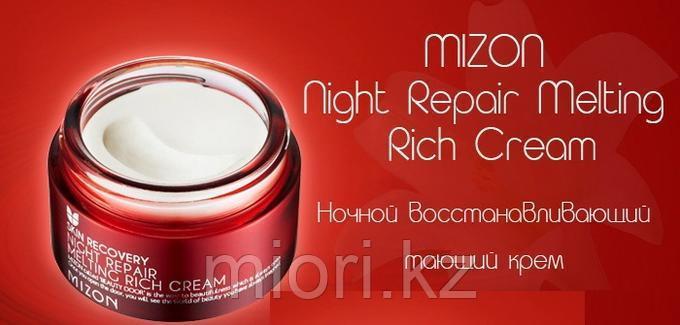 MIZON Night Repair Melting Rich Cream. Ночной восстанавливающий крем