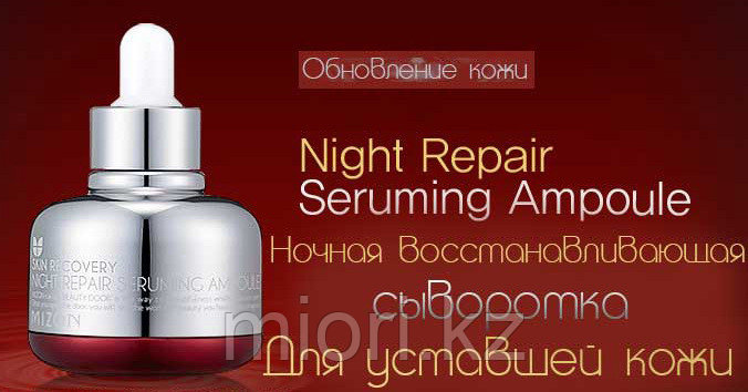 MIZON Night Repair Seruming Ampoule.Ночная восстанавливающая сыворотка для уставшей кожи