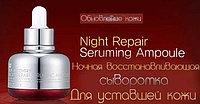 MIZON Night Repair Seruming Ampoule.Ночная восстанавливающая сыворотка для уставшей кожи