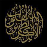 По истине поминание Аллаха успокаивает сердца