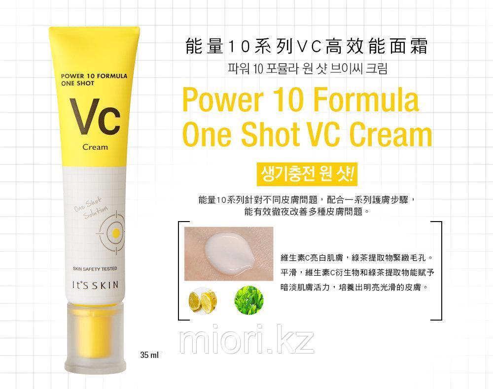 It's Skin Осветляющий увлажняющий крем для лица с витамином C и экстрактом зеленого чая Power 10 Formula One S