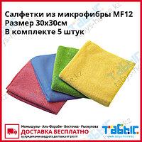Салфетки из микрофибры 30х30см (5 штук) MF 12