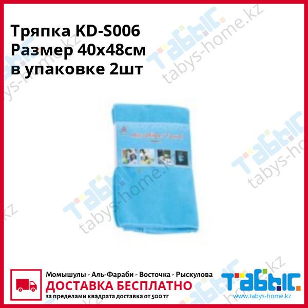 Тряпка KD-S006 40х48см в упаковке 2шт