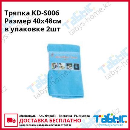 Тряпка KD-S006 40х48см в упаковке 2шт, фото 2
