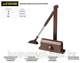 Доводчик дверной STAYER, для дверей массой до 80 кг, цвет коричневый