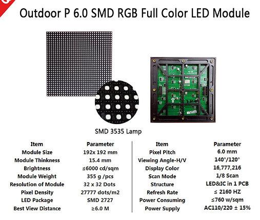 LED светодиодный модуль (Наружный) SMD, P6, 192*192мм, фото 2