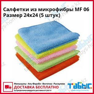 Салфетки из микрофибры 24х24 (5 штук) MF 06, фото 2