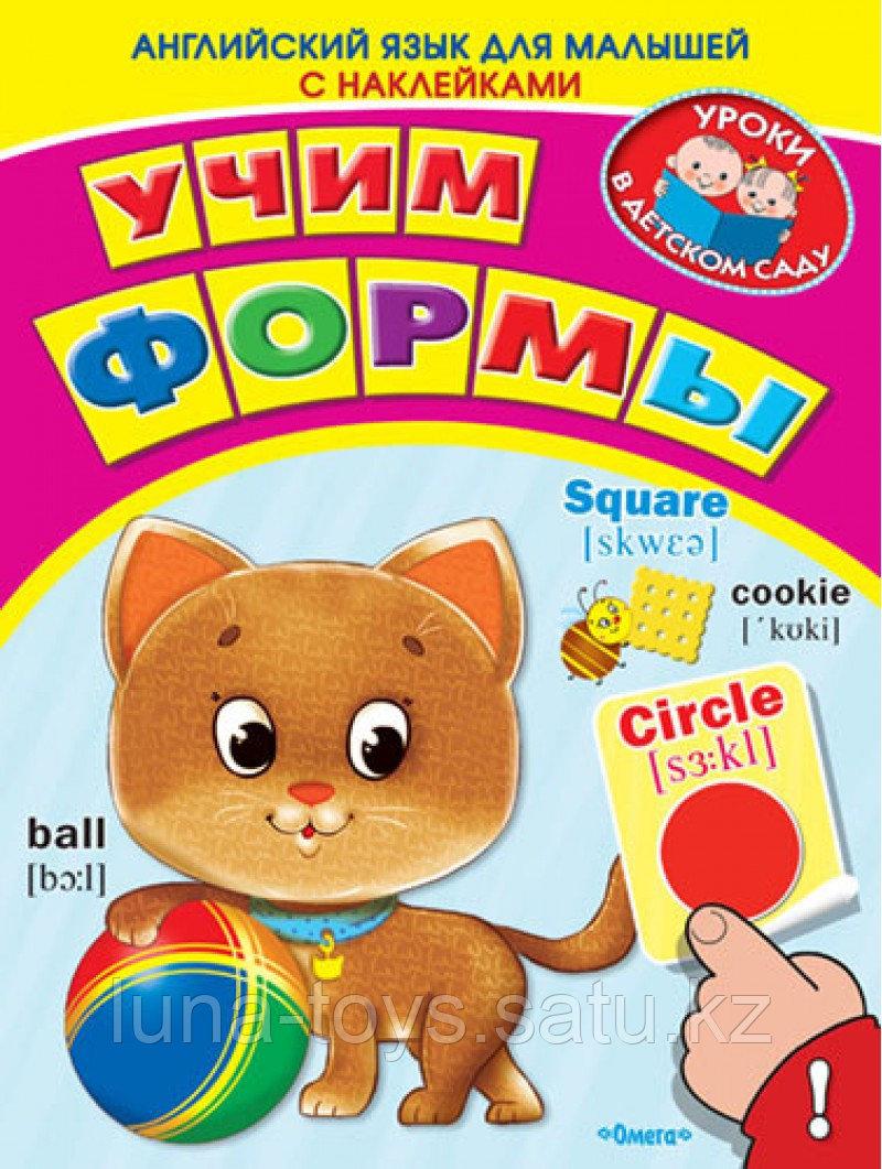Уроки в детском саду Английский для малышей Учим формы