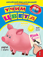 Уроки в детском саду Английский для малышей Учим цвета