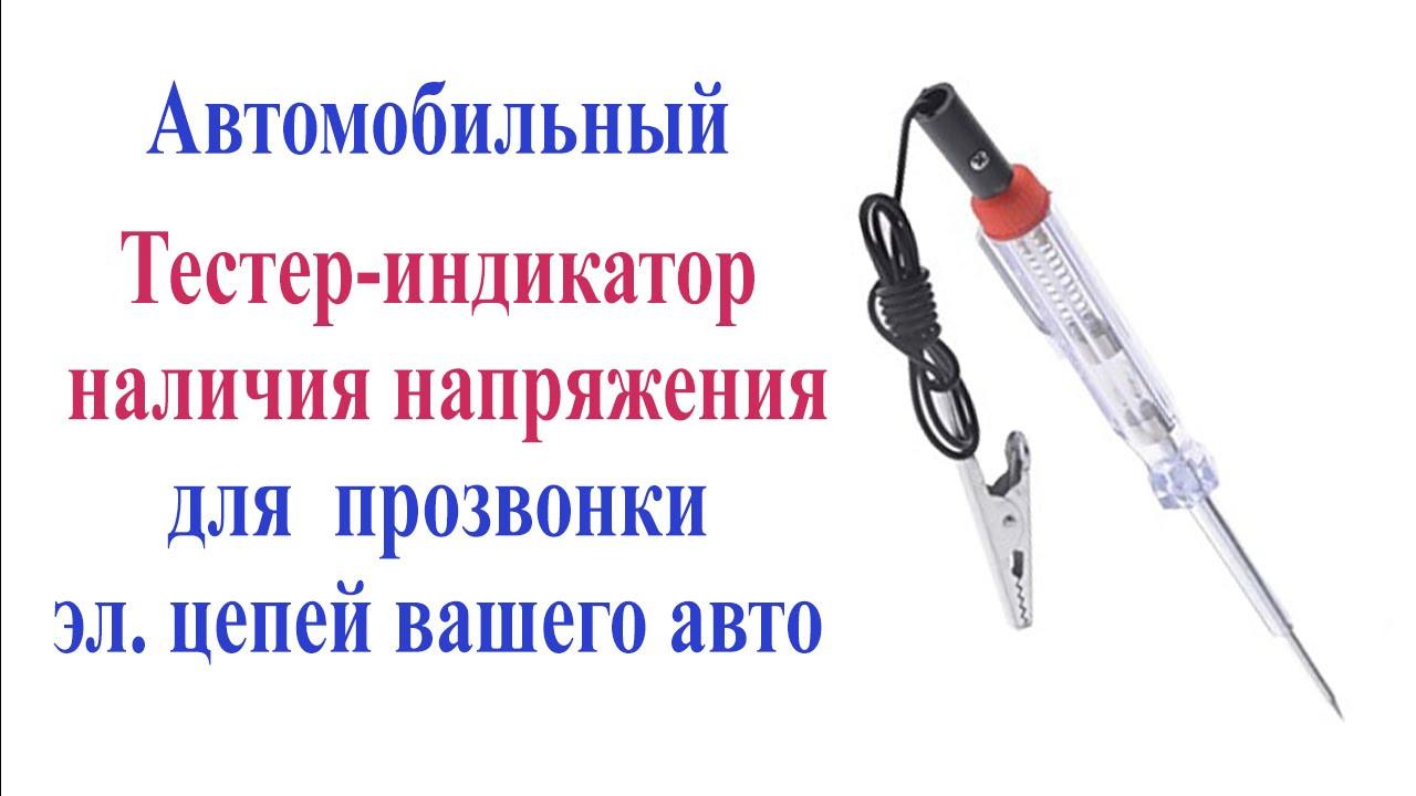 Тестер-индикатор пробник для авто 12-24v RIGHTOOL 700104
