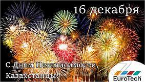 Поздравляем с Днем Независимости, дорогие Казахстанцы!