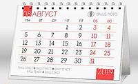 Календарь настольный с логотипом