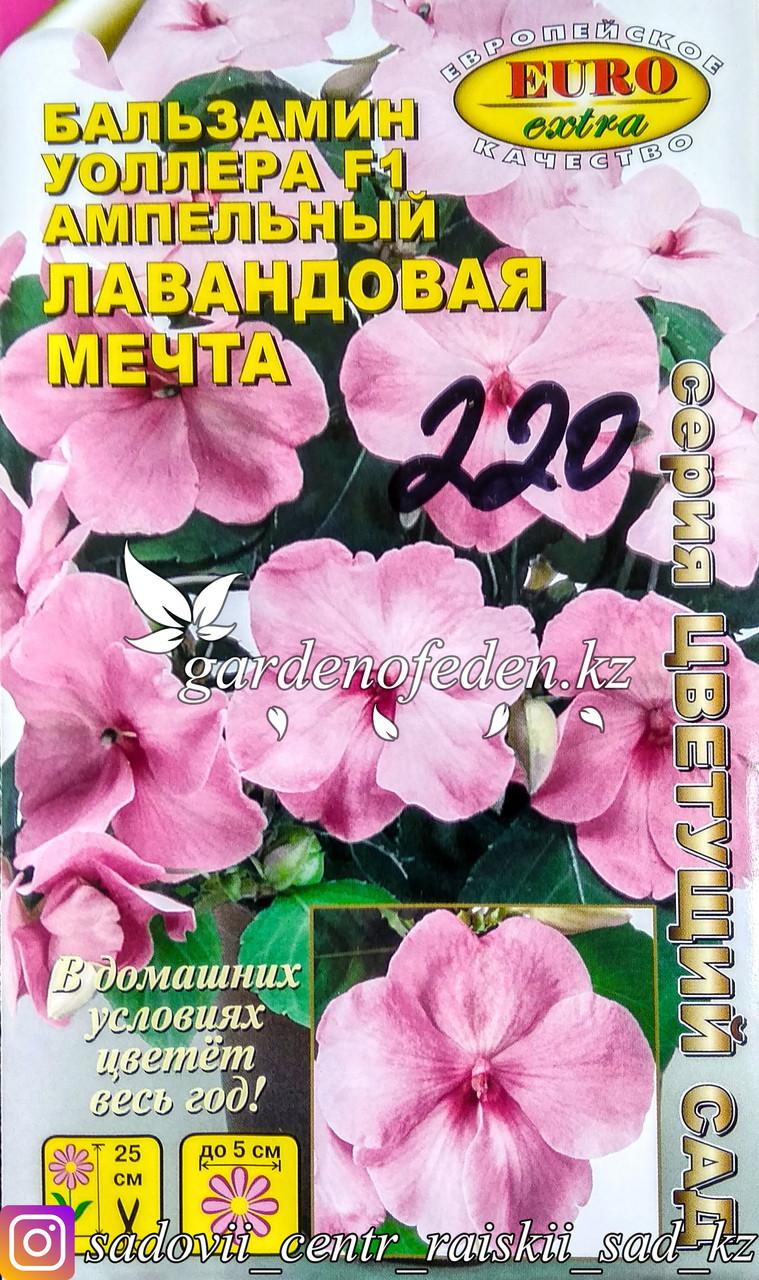 """Семена бальзамина Уоллера F1 ампельного - Euro Extra """"Лавандовая мечта"""""""