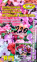 """Семена бальзамина Уоллера F1 ампельного - Euro Extra """"Ягодный коктейль"""""""