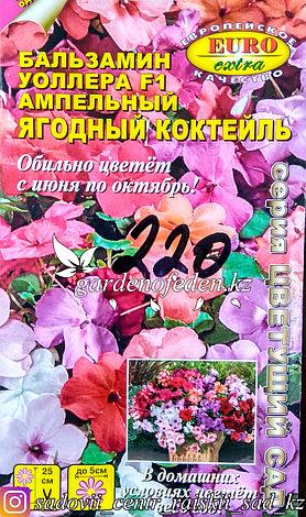 """Семена бальзамина Уоллера F1 ампельного - Euro Extra """"Ягодный коктейль"""", фото 2"""