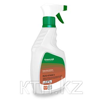 Эффективный пятновыводитель для удаления жирных и масляных пятен. RUG-Stain 6