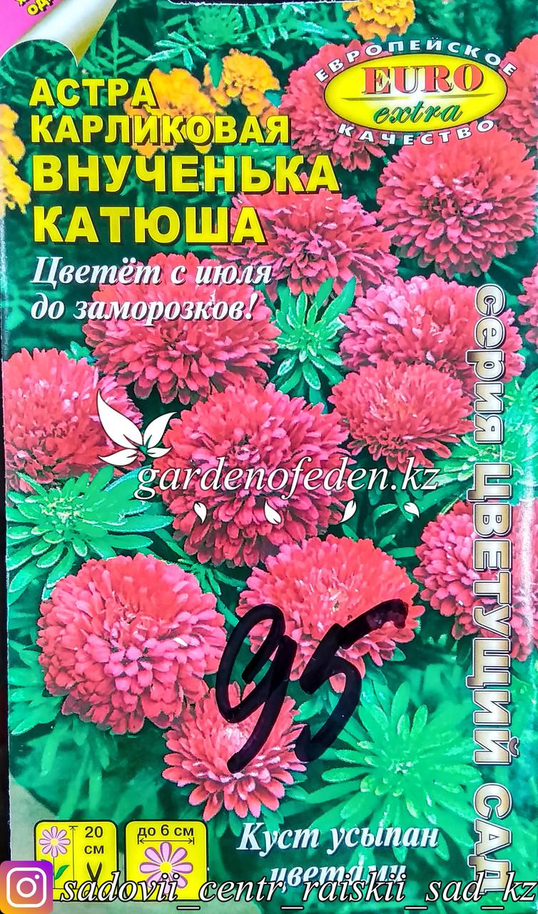 """Семена астры карликовой - Euro Extra """"Внученька Катюша"""""""