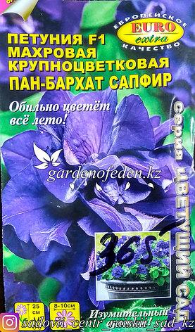 "Семена петунии махровой- Euro Extra ""Пан-бархат Сапфир"", фото 2"