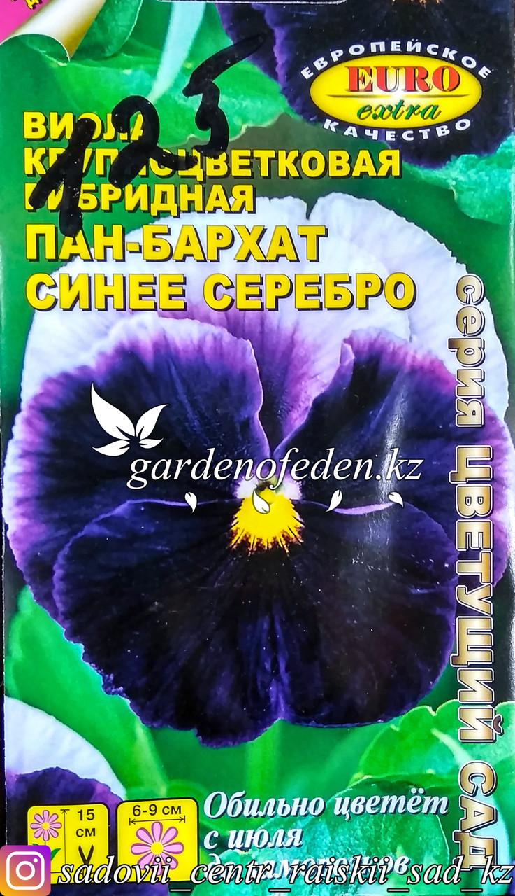 "Семена виолы крупноцветковой - Euro Extra ""Пан-Бархат Синее серебро"""